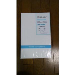 シングル(105×205cm)敷カバー 白 お買い得 |shiotafuton