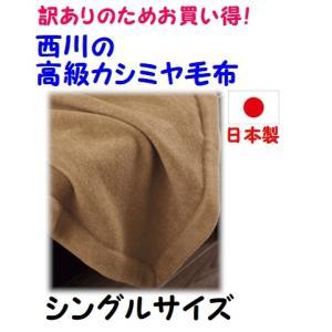 カシミヤ毛布 訳あり商品(織傷)シングルサイズ 140×200cm 日本製|shiotafuton