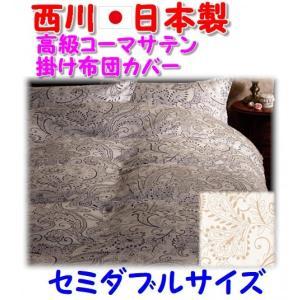 西川の高級コーマサテン掛け布団カバー セミダブルサイズ SDL(175×210cm) ハイブリッドインド綿100% 日本製|shiotafuton