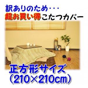 こたつ布団カバー 正方形サイズ(210×210cm) 綿100% 日本製 訳あり商品(織傷)  shiotafuton