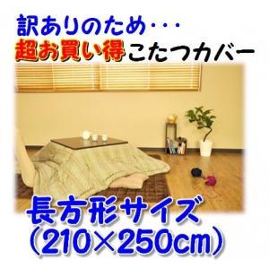 こたつ布団カバー 長方形サイズ(250×210cm) 綿100% 日本製 訳あり商品(織傷) shiotafuton
