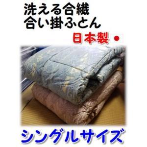 ダクロン 洗える合掛け布団 シングルサイズ(150×210cm) 春〜秋におすすめ 丸洗い可/日本製|shiotafuton