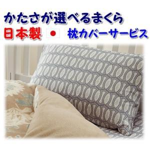 固さが選べるまくら (43×63cm)サイズ 枕カバー付き 日本製 shiotafuton