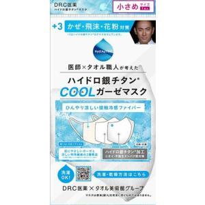 冷感マスク ハイドロ銀チタンマスク ガーゼタイプ クールタイプ coolタイプ 小さめサイズ