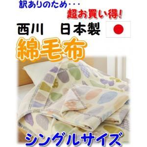 綿毛布 シングルサイズ 140×200cm 日本製 訳あり商品(織傷)|shiotafuton