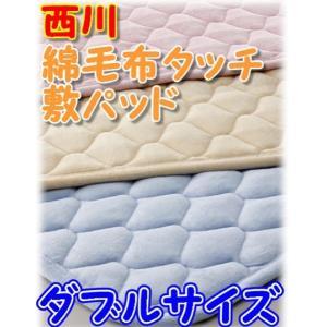 西川の綿100%敷きパッド ダブルサイズ 綿毛布タッチ 秋冬春と3シーズン使えます! 丸洗い可能|shiotafuton