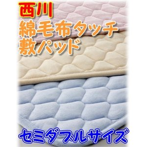 西川の敷きパッド セミダブルサイズ 綿毛布タッチ秋冬春と3シーズン使えます! 丸洗い可能|shiotafuton
