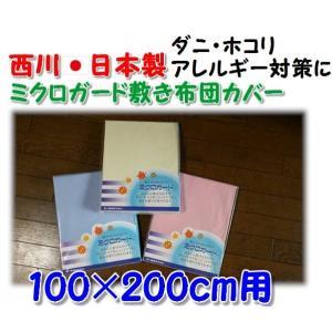 ダニ・アレルギー対策に最適 西川のミクロガード敷布団カバー ファスナー式 100×200cm用サイズ 日本製|shiotafuton