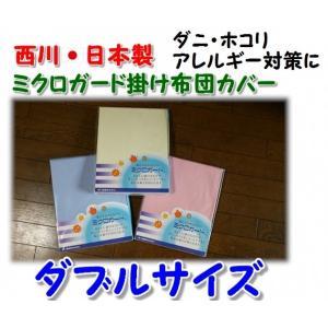 ダニ・アレルギー対策に最適 西川のミクロガード掛け布団カバー ファスナー式 ダブルサイズ用 DL(190×210cm) 日本製|shiotafuton