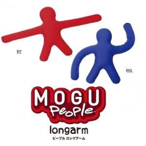MOGUのヒト型クッション モグピープルロングアーム|shiotafuton