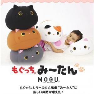 MOGUのかわいい猫クッション もぐっちみーたん|shiotafuton