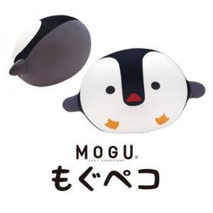 MOGUのぺんぎん型クッション もぐペコ|shiotafuton