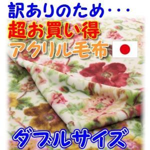 毛布 ダブルサイズ 180×210cm 日本製 アクリル 訳あり商品(織傷) |shiotafuton