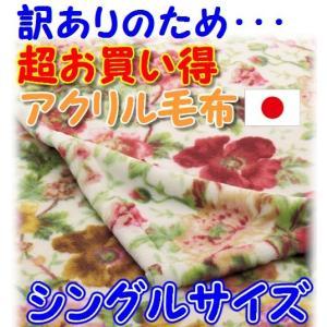毛布 シングルサイズ 140×200cm アクリル 日本製 訳あり商品(織傷) |shiotafuton