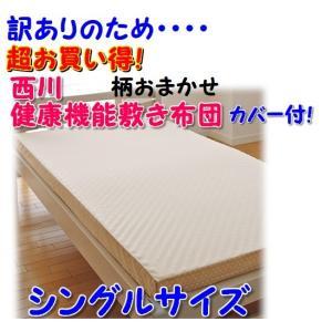 訳ありのためお買い得 西川の健康機能敷き布団 腰痛対策に最適!  シングルサイズ用(97×200×9cm) 日本製|shiotafuton