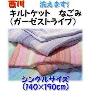 西川のキルトケット なごみ(両面ガーゼタイプ) 140×190cmサイズ 真夏におすすめ 毛布代わりにも|shiotafuton