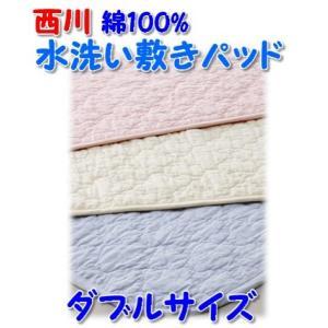 西川のさらさら敷きパッド ダブル用 綿100% 春〜秋にかけて使えます 丸洗い可能|shiotafuton