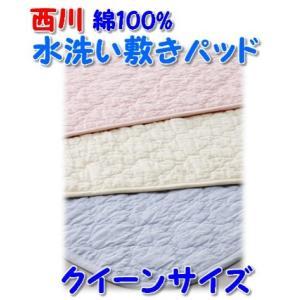 西川のさらさら敷きパッド クイーン用 綿100% 春〜秋にかけて使えます 丸洗|shiotafuton