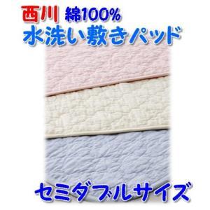 西川のさらさら敷きパッド セミダブル用 綿100% 春〜秋にかけて使えます 丸洗い可能|shiotafuton