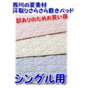 敷きパッド 西川製で夏素材さらさら汗取りパッド シングル用 丸洗い可能 訳ありのためお買い得品|shiotafuton