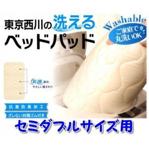 西川のウォッシャブル ベッドパッド セミダブルサイズ用(120×200cm)|shiotafuton