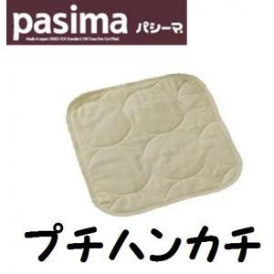 パシーマ プチハンカチ|shiotafuton