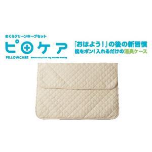まくらお手入れグッズ 消臭、除湿機能あり  西川のピロケア 洗濯ネット付 shiotafuton