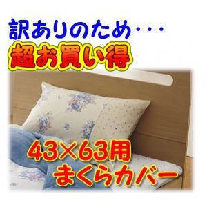 まくらカバー(43×63cm用) 綿100% 日本製 訳あり商品(織傷) |shiotafuton