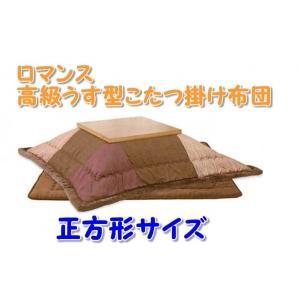 ロマンスの高級こたつ掛け布団 薄型タイプ 正方形サイズ(200×200cm)|shiotafuton