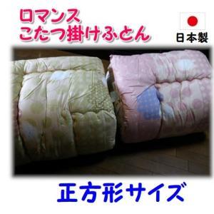 こたつ掛け布団 正方形サイズ(205×205cm)ロマンス日本製|shiotafuton