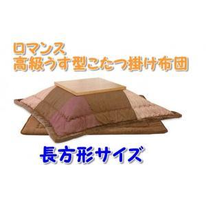 ロマンスの高級こたつ掛け布団 薄型タイプ 長方形サイズ(200×240cm)|shiotafuton