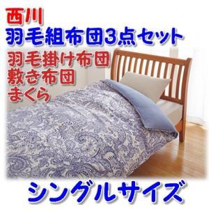羽毛組布団3点セット シングルサイズ ダウン85% 日本製西川製なので高品質 送料無料|shiotafuton