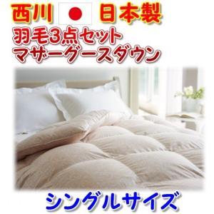 羽毛組布団シングル3点セット ハンガリー産マザーグース93%日本製/送料無料/カバーサービス|shiotafuton