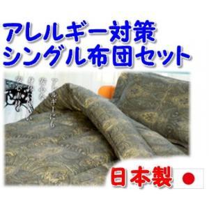 アレルギー対策組布団3点セット シングルサイズ 日本製/送料無料|shiotafuton