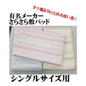 さらさら敷きパッド シングル用 丸洗い可能 訳ありのためお買い得品 有名メーカー|shiotafuton