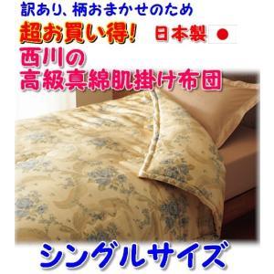 真綿(シルク)肌布団 シングルサイズ 日本製 送料無料 柄おまかせ 西川製なのでお買い得|shiotafuton