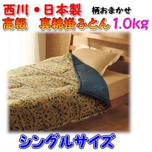西川の高級真綿(シルク)布団 1.0kg シングルサイズ 日本製 送料無料 柄おまかせ|shiotafuton