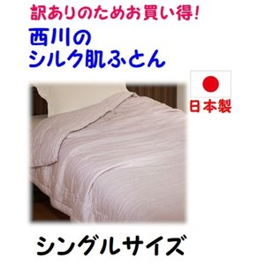 西川 シルク 肌掛け布団 シングルサイズ(150×210cm) 日本製 送料無料|shiotafuton