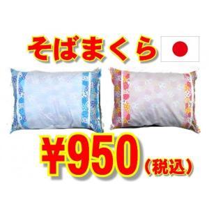 お昼寝用におすすめ そばがらまくら 日本製 shiotafuton