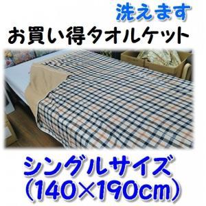 タオルケット シングルサイズ(140×190cm) 訳あり|shiotafuton