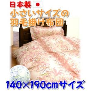 羽毛掛け布団 小さいサイズ(140×190cm) 小柄の方、介護用などにおすすめ 日本製/カバーサービス|shiotafuton