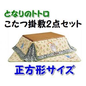 となりのトトロのこたつ掛敷セット 正方形サイズ 省スペースでコンパクトなこたつふとんセット 送料無料|shiotafuton