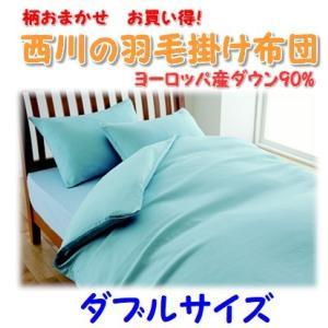 羽毛掛け布団 ダブルサイズ DL(190×210cm)ダウン90%1.5kg日本製西川製なのでお買い得/カバーサービス/送料無料|shiotafuton