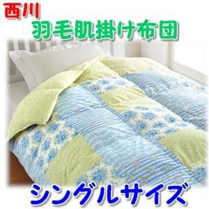 羽毛肌掛け布団 シングルサイズ 春〜秋にかけて使えます西川製洗えます柄おまかせ|shiotafuton