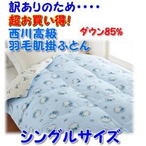 洗濯できる西川の高級羽毛肌掛け布団 春〜秋にかけて使えます 柄おまかせ ダウン85%
