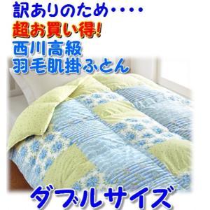 洗濯できる西川の羽毛肌掛け布団 ダブルサイズ 春〜秋にかけて使えます 柄おまかせ|shiotafuton