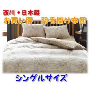 羽毛掛け布団 シングルサイズ SL(150×210cm)フランス産ダウン93% 1.3kg 日本製/送料無料/カバーサービス|shiotafuton