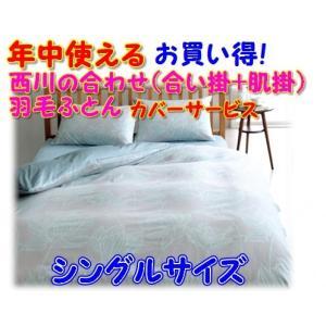 西川羽毛掛布団(ツインダウン)(合掛+肌掛)シングルサイズ(150×210cm)イングランド産ダウン93% 日本製/カバーサービス|shiotafuton