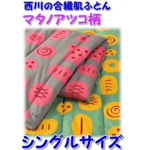 西川の合繊肌掛け布団 シングルサイズ(140×190cm) マタノアツコ 洗えます|shiotafuton