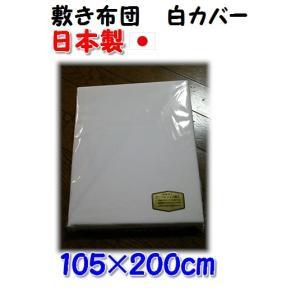 敷き布団 白カバー ファスナー式 105×200cm 綿100%/日本製|shiotafuton